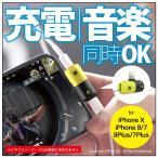 �����祻���볫���桿 iphone �饤�ȥ˥� ���� ����ե����ץ��� iPhone X / iPhone 8��7 ( �ԥ뷿 / �ޡ�������å� / �Х��ե饤 )