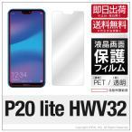 HUAWEI P20 lite HWV32 au SIMフリー で使える 液晶 保護フィルム