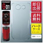 TORQUE G01 (クリア/ハードケース) ケース カバー 無地