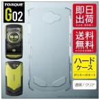 TORQUE G02 (クリア/ハードケース) g02ケース g02カバー 京セラ トルク 無地