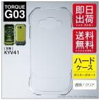 TORQUE G03 KYV41 専用 ( クリア / ハードケース ) 無地 スマホ ケース カバー G03ケース G03カバー 京セラ トルク