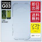 TORQUE G03 KYV41 専用 ( TPUクリア / ソフトケース ) 無地 スマホ ケース カバー G03ケース G03カバー 京セラ トルク
