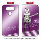 isai Beat LGV34 au / V20 PRO L-01J docomo ケース カバー 手帳 池田ハル「New Guitar パープル」
