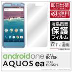 Android One 507SH・AQUOS ea 606SH 専用 液晶保護フィルム 保護フィルム 光沢 保護シート アンドロイドワン