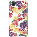 AQUOS PHONE SERIE SHL23 フルーツ 果物 さくらんぼ いちご ぶどう オレンジ fruit white