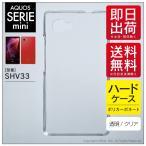 AQUOS SERIE mini SHV33(クリア/ハードケース) ケース カバー 無地