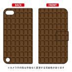 ショッピングpod iPod touch 第5世代 手帳型ケース 手帳カバー チョコデザイン バレンタイン チョコレート TYPE2 ブラウン