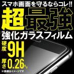 【11月ラストセール】Disney Mobile on docomo DM-01J で使える ガラス フィルム 保護フィルム