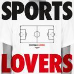 スポーツを愛する全ての人達へ
