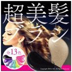 \応援セール開催中/ ヘア ブラシ 絡まない 魔法 艶髪 絡まない サラサラ 櫛 くし デタングルブラシ ( 全13色 )