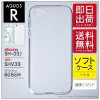AQUOS R ( SH-03J docomo / SHV39 au / 605SH SoftBank ) 専用 ( TPUクリア / ソフトケース )