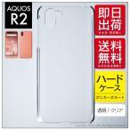 Yahoo!スマホケースの発信基地CASE CAMP(週末限定セール) AQUOS R2 ( SH-03K docomo / SHV42 au / 706SH SoftBank ) 専用 ( クリア / ハードケース )