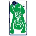 sh01d ケース カバー AQUOS PHONE SH-01D 犬 ドッグ 犬デザイン Dog ホワイト グリーン