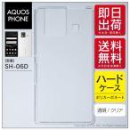 AQUOS PHONE SH-06D 専用 ( クリア / ハードケース )