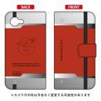 Disney Mobile on docomo DM-01H ケース カバー ガッチャマンクラウズ NOTE-design joe(枇々木 丈)手帳型ケース
