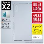 Xperia XZ ( SO-01J / SOV34 / 601SO )  (クリア/ハードケース) ケース カバー 無地