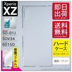 Xperia XZ ( SO-01J / SOV34 / 601SO )  専用 ( クリア / ハードケース ) 【保護フィルム付き】 無地 スマホ ケース カバー エクスペリア XZ