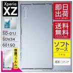 Xperia XZ ( SO-01J / SOV34 / 601SO )  専用 ( TPUクリア / ソフトケース )【保護フィルム付き】 無地 スマホ ケース カバー エクスペリアXZ XZケース XZカバー