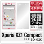 Xperia XZ1 Compact SO-02K 専用 保護フィルム