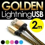 スマホ 充電 ケーブル 【 Lightning ( ライトニング )  USBケーブル 】 【 2m 】 充電 ケーブル 長い ロング 急速充電  iPhone 8 / 7 / X 【 ゴールデン 】