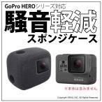 Yahoo!スマホケースの発信基地CASE CAMP【2/22-25までのお得なセール】GoPro HERO 7 6 5 対応 防風 gopro 防風ケース 風防 マイク 風きり音防止 防風カバー 騒音防止 録音ノイズ対策