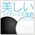 Qi ワイヤレス 充電器 iPhone8 / iPhoneX 対応 【 パッド型 】