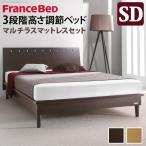 フランスベッド 3段階高さ調節ベッド モルガン セミダブル マルチラススーパースプリングマットレスセット