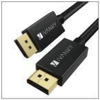 Yahoo!スマホケースの発信基地CASE CAMP【2/22-25までのお得なセール】DisplayPort to DisplayPort ケーブル【iVANKY】【VBC31】【2m】