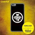 家紋 丸に切り竹笹 ( まるにきりだけささ ) iPhone & Android ( 全機種対応 ) スマホ ケース カバー