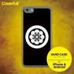 家紋 丸に八つ槌車 ( まるにやつつちぐるま ) iPhone & Android ( 全機種対応 ) スマホ ケース カバー