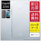 Liquid Z530 (クリア/ハードケース)  リキッド z530 カバー ケース 無地 SIMフリー端末