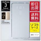 ZenFone 3 Deluxe (5.5インチ) ZS550KL (TPUクリア/ソフトケース) ケース カバー zs550kl ケース SIMフリー端末