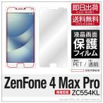 Yahoo!スマホケースの発信基地CASE CAMP(週末限定セール) ZenFone 4 Max Pro ZC554KL 専用 保護フィルム