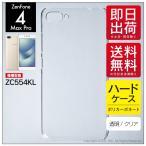 Yahoo!スマホケースの発信基地CASE CAMP(週末限定セール) ZenFone 4 Max Pro ZC554KL 専用 ( クリア / ハードケース )