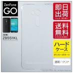 ZenFone Go ZB551KL (クリア/ハードケース) ケース カバー 無地 透明