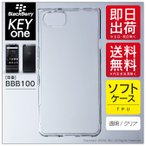 BlackBerry KEYone 専用 ( TPUクリア / ソフトケース )
