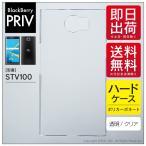 BlackBerry PRIV STV100 専用 ( クリア / ハードケース )