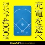 スマホ充電器 バッテリー iPhone Android 野球/ベースボールコート ブルー