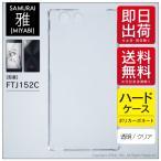 SAMURAI 雅(MIYABI) FTJ152C (クリア/ハードケース) ケース カバー 無地