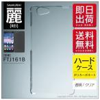 SAMURAI 麗(REI) FTJ161B (クリア/ハードケース) ケース カバー 無地