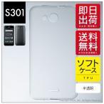 S301 専用 ( TPU半透明 / ソフトケース ) 無地 スマホ ケース カバー SIMフリー端末