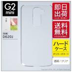 G2 mini D620J (クリア/ハードケース) ケース カバー 無地 透明