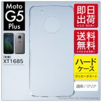 Moto G5 Plus XT1685 専用 ( クリア / ハードケース ) 無地 スマホ ケース カバー ケース カバー 無地 モトローラー motorola SIMフリー モトG5プラス