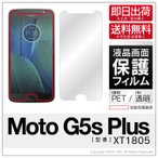 【今だけ10%オフ】Moto G5s Plus XT1805 で使える 液晶 保護フィルム