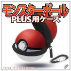 モンスター ボール Plus プラス 用 ケース カバー ポーチ カラビナ付き EVA ポケモン Nintendo Switch 【SG】