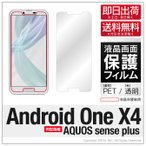 Android One X4 (Y!mobile) / AQUOS sense plus SH-M07 専用 保護フィルム