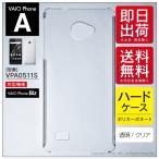 VAIO Phone A ( VAIO VPA0511S ) / VAIO Phone Biz ( VAIO VPB0511S ) 専用 ( クリア / ハードケース ) 無地 スマホ ケース カバー バイオフォン SIMフリー端末