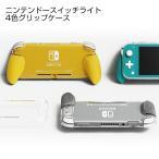 【期間限定セール】ニンテンドースイッチライト 4色グリップケース【SG】