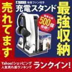 【10/18までの限定特価】PS5 冷却ファン 充電 スタンド コントローラー ヘッドセット 収納 ( 優良配送 / あすつく )