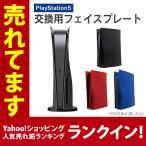 PlayStation5 通常版専用 交換用フェイスプレート カバー 3色【SG】